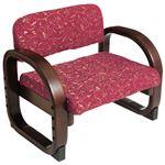 思いやり座敷椅子/高座椅子 【エンジ】 座面高3段階調節(21cm・25cm・29cm) 肘掛け付き 天然木使用 〔和室 洋室〕