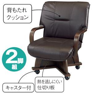 【チェアのみ】 ダイニングチェア/食卓椅子 【2脚組】 肘付き キャスター付き 天然木 合成皮革/合皮