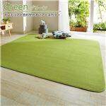 厚みが選べるふわふわラグ(カーペット・絨毯) 【ふつうタイプ(厚み7mm)4畳】 グリーン