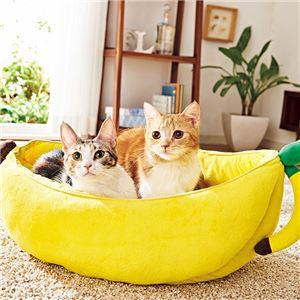 野菜や果物のキャットソファ(ペット用ソファ)(猫用・キャット用)(ペット用品・ペットグッズ) 【バナナ】 - 拡大画像