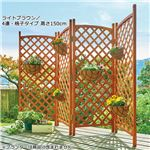 簡単設置 ガーデンパーテーション/衝立 【ライトブラウン 4連 格子タイプ】 高さ150cm 木製 〔園芸用品〕
