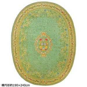 ゴブラン織 ラグマット/絨毯 【グリーン 楕円形 約190cm×240cm】 ブーケ柄 ホットカーペット・床暖房対応 防滑加工