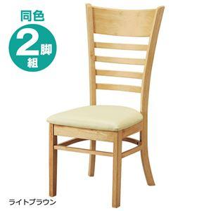 食卓椅子/パーソナルチェア 2脚セット 【ライトブラウン】 木製 合成皮革 ウレタンフォーム 『本格ダイニングセット』