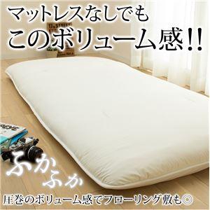おすすめ!マットレス不要のボリュームで寝心地抜群!厚さ約14cmのド迫力な敷布団!プレミアムウルトラボリューム敷布団