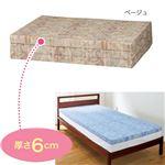 バランスマットレス/寝具 【ベージュ シングル 厚さ6cm】 日本製 ウレタン ポリエステル 〔ベッドルーム 寝室〕