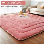 ふっかふか ラグマット/絨毯 【サーモンピンク レギュラータイプ 1畳用 90cm×180cm】 長方形 ホットカーペット 床暖房可