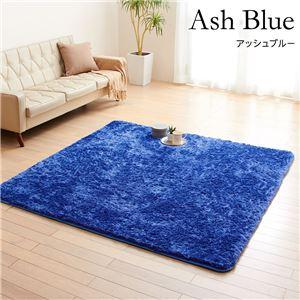 ボリュームシャギー ラグマット/絨毯 【アッシュブルー 約180cm×180cm】 防音 ホットカーペット可 〔リビング〕