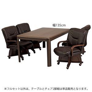 【テーブル単品】こたつテーブル 幅135cm ダイニング