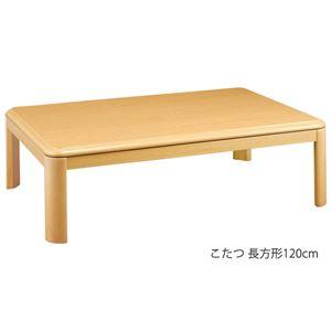 3段階調節 こたつ/こたつテーブル 継脚 【幅120cm】 長方形 ナチュラル 木製脚付き 〔リビング ダイニング〕