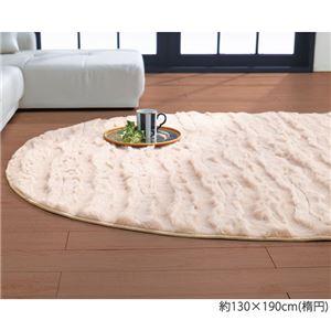 防炎 ラグマット/絨毯 【約130cm×190cm 楕円形 ピンクベージュ】 ライン柄 日本製 折りたたみ ホットカーペット 床暖房可 - 拡大画像