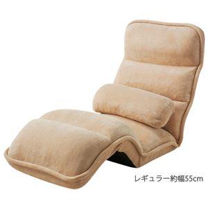 省スペース 座椅子/パーソナルチェア 【レギュラー 約幅55cm ベージュ】 42段階リクライニング スチールパイプ 〔リビング〕