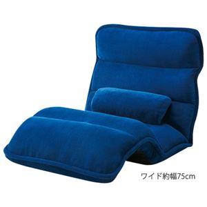 省スペース 座椅子/パーソナルチェア 【ワイド 約幅75cm ネイビー】 42段階リクライニング スチールパイプ 〔リビング〕