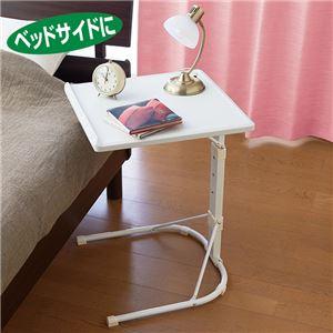 高さ・角度の調整ラクラク マルチテーブル ホワイト