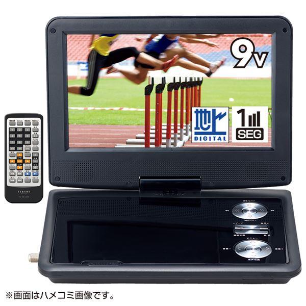 フルセグ DVDプレーヤー 【幅24×奥行17.5×高さ4cm】 CPRM対応 アンチショック機能 USBメモリ/SDカード対応 再生時間2h