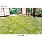い草風 ラグマット/絨毯 【本間 3畳 191×286cm ブロックグリーン】 長方形 日本製 洗える オールシーズン可 〔リビング〕