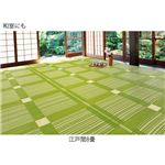 い草風 ラグマット/絨毯 【本間 8畳 382×382 ブロックグリーン】 正方形 日本製 洗える オールシーズン可 〔リビング〕