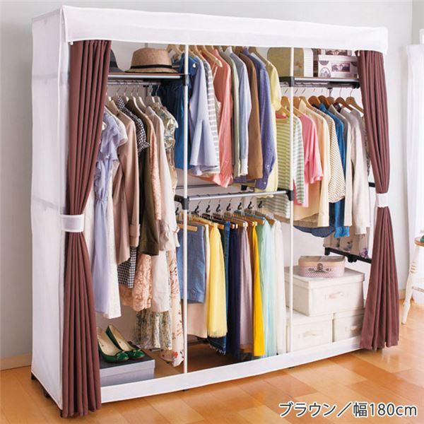大量衣類収納 ハンガーラック 【幅180cm ブラウン】 ハンガーバー カバー カーテン 棚板 脚付き 〔ベッドルーム 寝室〕 【組立品】