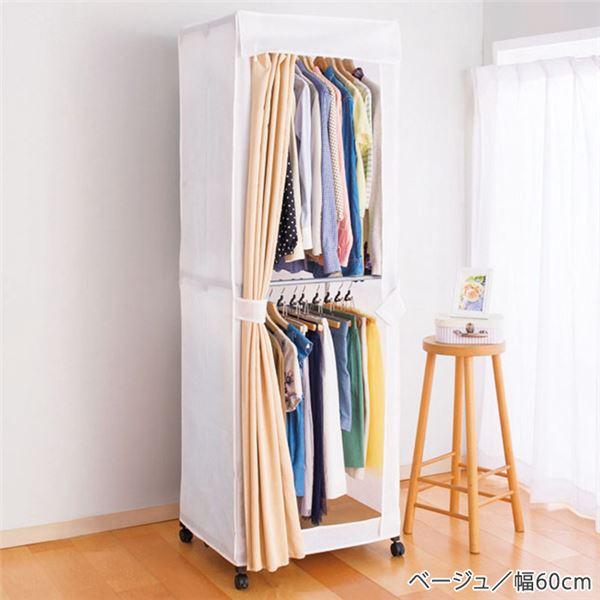 大量衣類収納 ハンガーラック 【幅60cm ベージュ】 ハンガーバー カバー カーテン 棚板 脚付き 〔ベッドルーム 寝室〕 【組立品】
