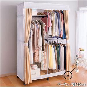 大量衣類収納 ハンガーラック 【幅120cm ベージュ】 ハンガーバー カバー カーテン 棚板 脚付き 〔ベッドルーム 寝室〕 【組立品】 - 拡大画像