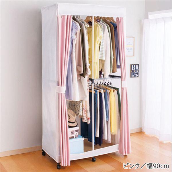 大量衣類収納 ハンガーラック 【幅90cm ピンク】 ハンガーバー カバー カーテン 棚板 脚付き 〔ベッドルーム 寝室〕 【組立品】