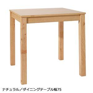 ダイニングテーブル/食卓テーブル 【幅75cm×奥行75cm×高さ70cm ナチュラル】 木製脚付き 〔リビング〕 - 拡大画像