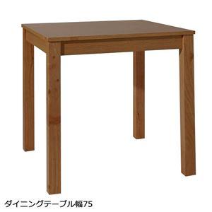 ダイニングテーブル/食卓テーブル 【幅75cm×奥行75cm×高さ70cm ブラウン】 木製脚付き 〔リビング〕 - 拡大画像