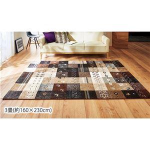 抗菌防臭・消臭機能付き ラグマット/絨毯 【約200×250cm ブロックブラウン】 トルコ製 ウィルトン織 〔リビング〕 - 拡大画像