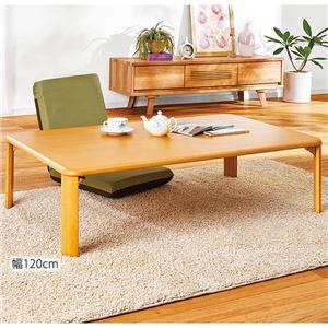 天然木 折りたたみ座卓/ローテーブル 【幅120cm ライトブラウン】 木製脚付き 〔リビング ダイニング〕 - 拡大画像