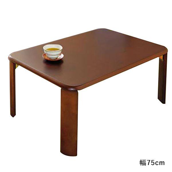天然木 折りたたみ座卓/ローテーブル 【幅75cm ダークブラウン】 木製脚付き 〔リビング ダイニング〕