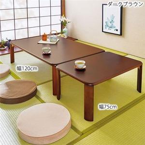 天然木 折りたたみ座卓/ローテーブル 【幅120cm ダークブラウン】 木製脚付き 〔リビング ダイニング〕 - 拡大画像