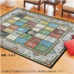 モダン ラグマット/絨毯 【だ円(約200×250cm) モスク】 洗える ホットカーペット 床暖房対応 〔リビング〕