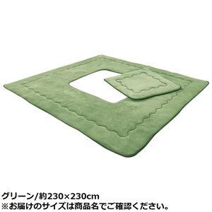 掘りごたつ用 ラグマット/絨毯 【約190×240cm グリーン】 長方形 洗える ホットカーペット 床暖房対応 〔リビング〕