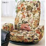 肘付き 回転式 座椅子/パーソナルチェア 【同色2脚 花柄】 幅62cm 頭部14段階・背部6段階 リクライニング ポケット付き