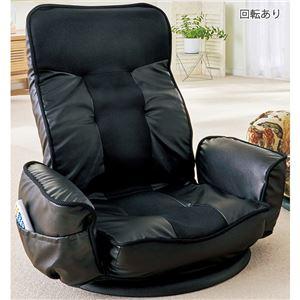 肘付き 回転式 座椅子/パーソナルチェア 【1脚 ブラック】 幅62cm 頭部14段階・背部6段階 リクライニング ポケット付き