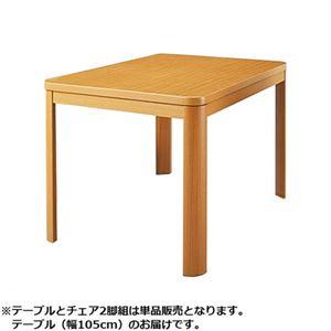 ダイニング こたつテーブル 幅105cmこたつテーブル ナチュラル 【チェア別売】 組立品 - 拡大画像