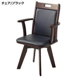 360度回転式 ダイニングチェア/食卓椅子 【ブラック】 幅54cm 肘付き 木製 ウレタンフォーム 組立品 〔リビング〕 - 拡大画像