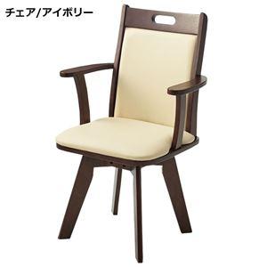 360度回転式 ダイニングチェア/食卓椅子 【アイボリー】 幅54cm 肘付き 木製 ウレタンフォーム 組立品 〔リビング〕 - 拡大画像