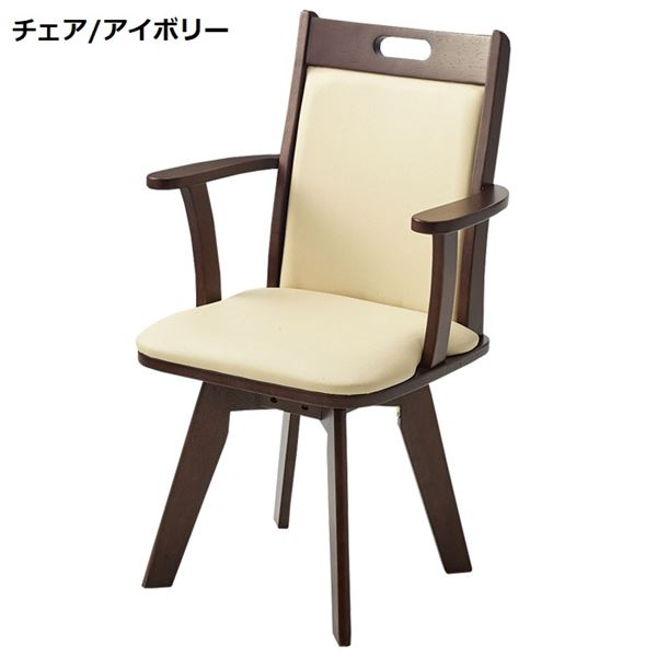 360度回転式 ダイニングチェア/食卓椅子 【アイボリー】 幅54cm 肘付き 木製 ウレタンフォーム 組立品 〔リビング〕