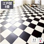 クッションフロア/ジョイントマット 【江戸間8畳 チェック】 日本製 防水 はっ水 抗菌 防カビ 防炎