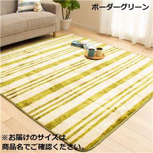 シンプル ラグマット/絨毯 【約180cm×180cm ボーダーグリーン】 正方形 洗える ホットカーペット 床暖房対応 軽量 〔リビング〕 - 拡大画像