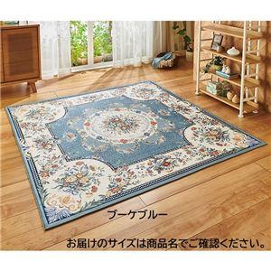 ラグマット/絨毯 【約200×240cm ブーケブルー】 洗える お手入れ簡単 防滑 ホットカーペット 床暖房可 高級柄 〔リビング〕