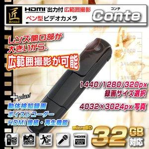 【防犯用】【小型カメラ】【microSDカード16GB+ACアダプターセット】ペン型ビデオカメラ(匠ブランド)『Conte』(コンテ)2013年モデル - 拡大画像