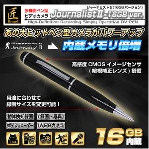 【防犯用】【小型カメラ】【内蔵16GB】ペン型ビデオカメラ(匠ブランド)『JournalistII』(ジャーナリスト2) HD画質 - 拡大画像