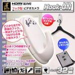 【小型カメラ】【microSDカード16GB+ACアダプターセット】フック型ビデオカメラ(匠ブランド)『Hook-ON』(フックオン)2013年モデル