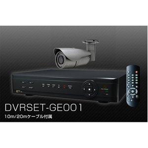 【屋外用カメラセット】高画質52万画素防水型赤外線カメラ1台&1TB H.264方式ネットワーク対応4CH録画機セット 【DVRSET-GE001】 - 拡大画像