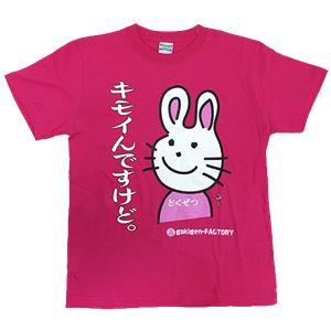 【アホ研究所・アホTシャツ・自虐Tシャツ・おもしろTシャツ】毒舌うさこ キモイんですけど XLサイズ ピンク - 拡大画像