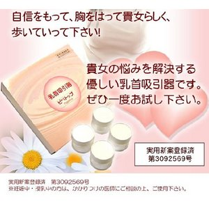ピペトップ 乳首吸引器(4個入り)+ピペトップクリーム43g - 拡大画像