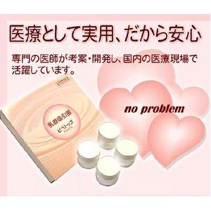 ピペトップ 乳首吸引器(4個入り)+ピペトップクリーム43g_5