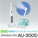 超音波電動歯ブラシ スマイルエックス AU-300D