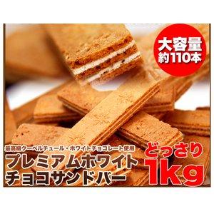 サクサク☆ホワイトチョコサンドバーどっさり2kg - 拡大画像